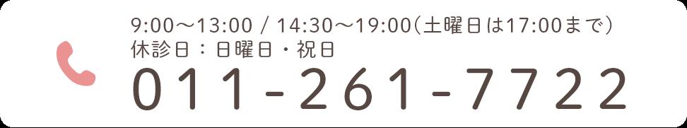 011-261-7722